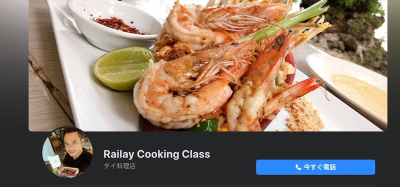 Railay Cooking Class