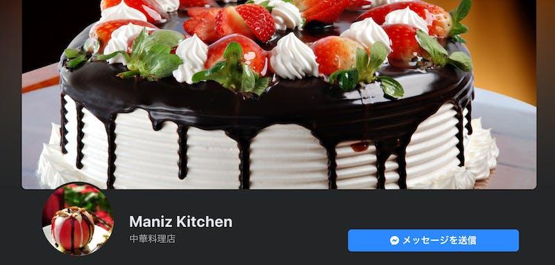 Maniz Kitchen
