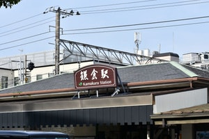 From <a href='https://airkitchen.me/list/kanagawa/area/kamakura/' style='text-decoration: underline'>Kamakura</a> Station to Sagamihara Station